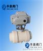 电动塑料球阀(RPP,UPVC,PVDF,CPVC)