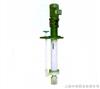FYS型塑料液下泵