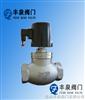 ZQDF(Y)蒸汽(液用)电磁阀