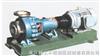 FSB氟合金泵