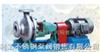 HRB印染泵