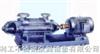 DF多级耐腐蚀泵