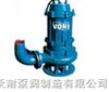 QW型潜水式无堵塞排污泵