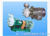 FSB、FSB-L系列氟塑料泵
