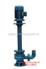 YW液下式排污泵,排污泵,排污泵价格,排污泵型号,排污泵厂家